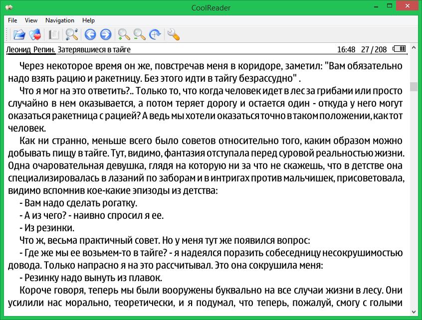 Расширение функциональности программы Cool Reader   EXL's